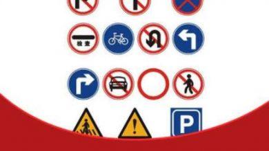 اشارات المرور السعودية